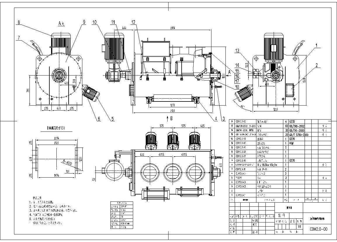 单轴螺带式混合机